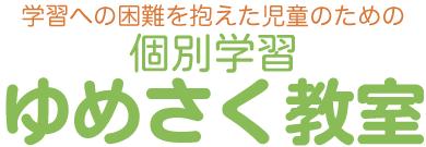 発達障害の学習支援塾・相談カウンセリングは宍粟市、神崎郡からも近い姫路「ゆめさく教室」